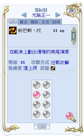 seiichi_skill_01.png