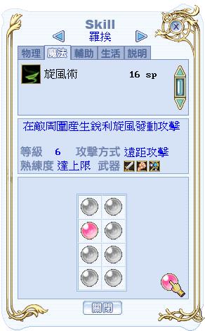 roai_skill_01.png
