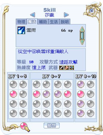 saori_skill_01.png