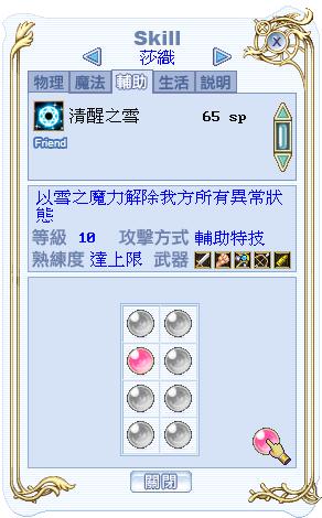 saori_skill_02.png