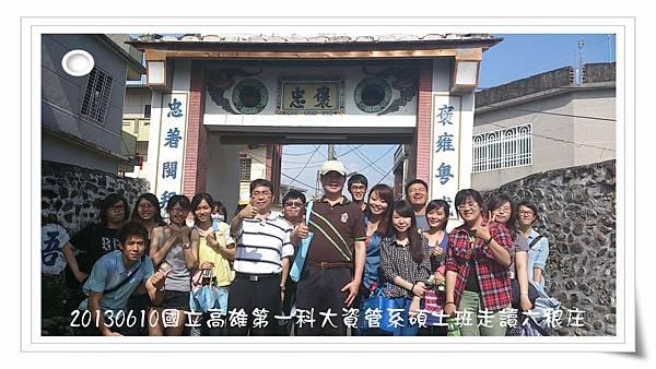 PhotoCap_20130610高雄第一科大六根踏查 001.jpg