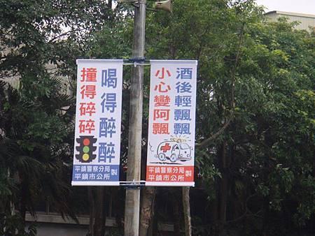 平鎮市的防酒駕標語