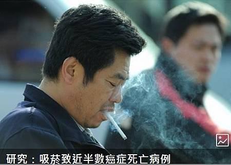 研究:吸菸致近半數癌症死亡病例