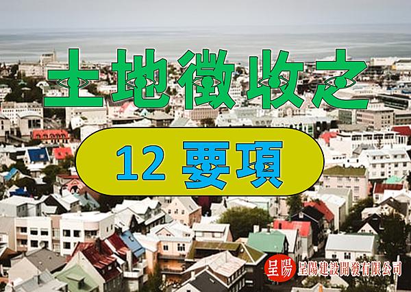 土地徵收之12要項-土地買賣-呈陽建設開發有限公司.png