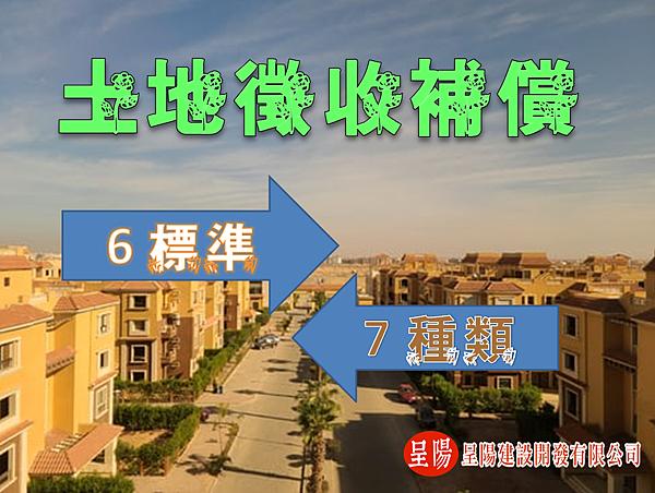 土地徵收補償種類標準-6標準+7種類-土地買賣-呈陽建設開發有限公司.png