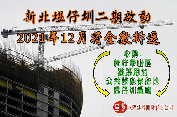 新北塭仔圳二期啟動,2021年12月將全數拆遷-土地買賣-呈陽建設開發有限公司.png