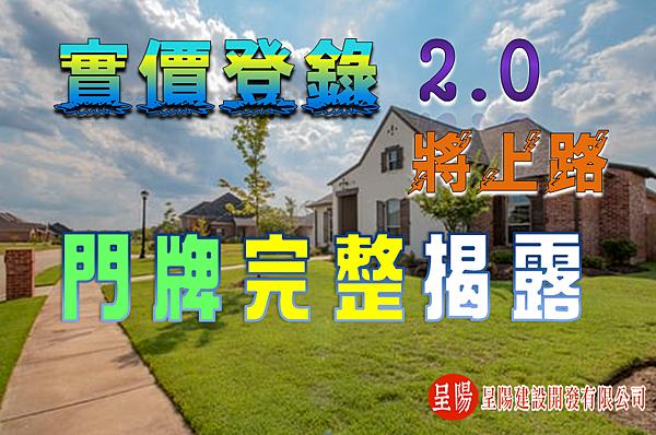實價登錄2.0將上路 門牌完整揭露-土地買賣,土地開發,不動產買賣-呈陽建設開發有限公司.png
