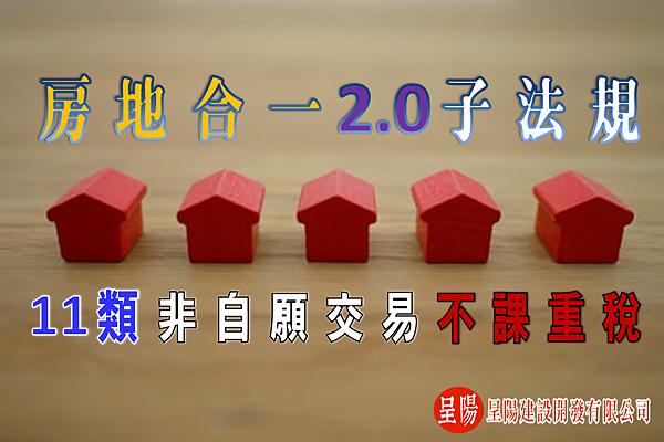 房地合一2.0子法規出爐 11類非自願交易不課重稅-土地買賣,土地開發,不動產買賣-呈陽建設開發有限公司.png