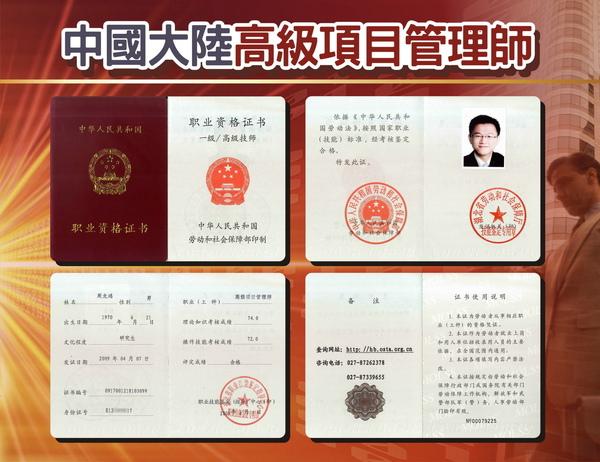 大陸高級管理師證照