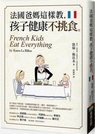 法國爸媽這樣教孩子健康不挑食.jpg
