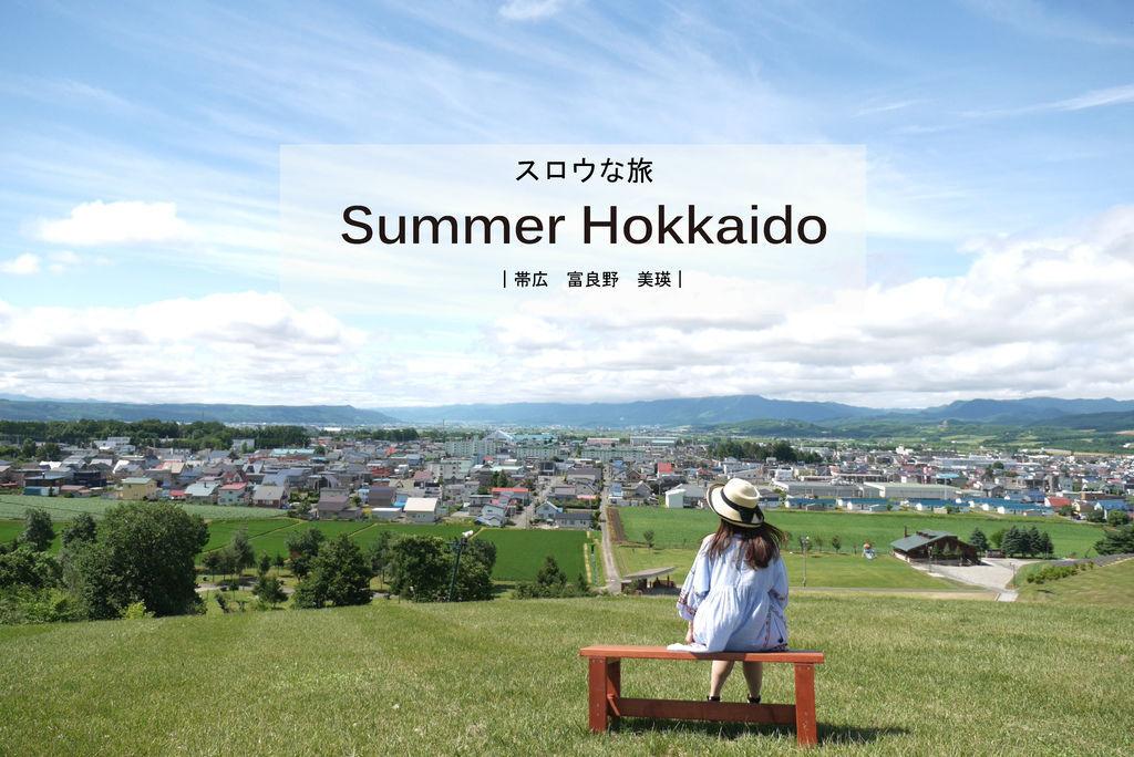 夏北海道-1.jpg