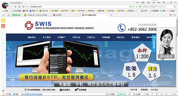SWIS偽造.png