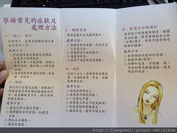 孕婦常見的症狀及處理方式