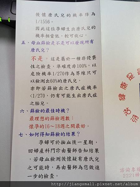 母血篩檢唐氏症-2