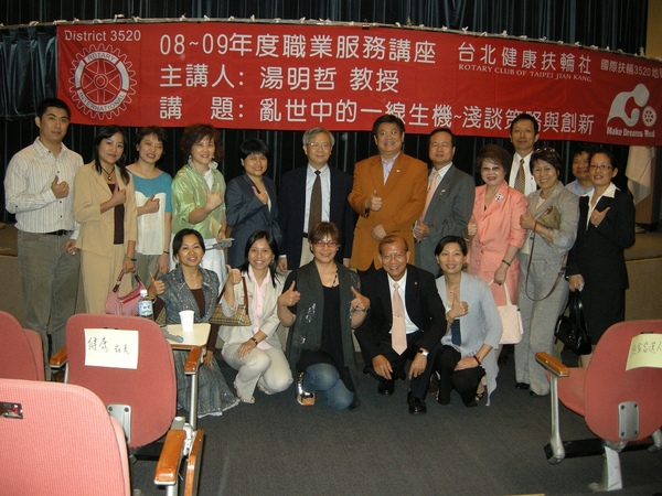 20081030-第177次移動例會-職業講座-002.JPG