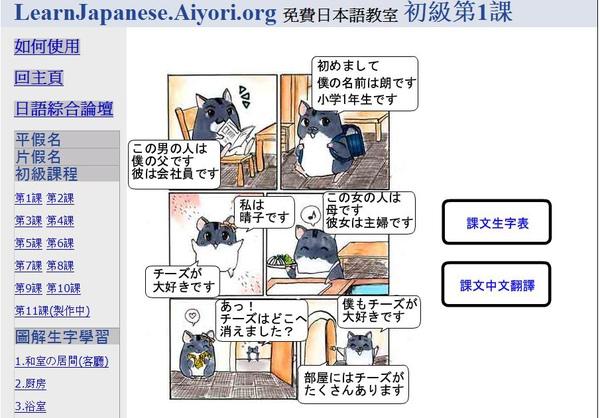 LearnJapanese.Aiyori.JPG