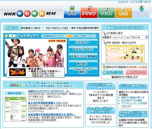 NHK デジタル教材.JPG