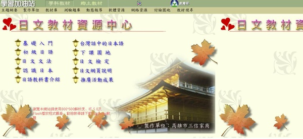 三信家商日文教材資源中心.JPG