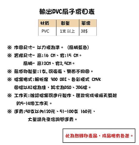 輸出PVC扇子