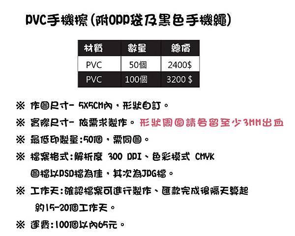 PVC手機擦.jpg