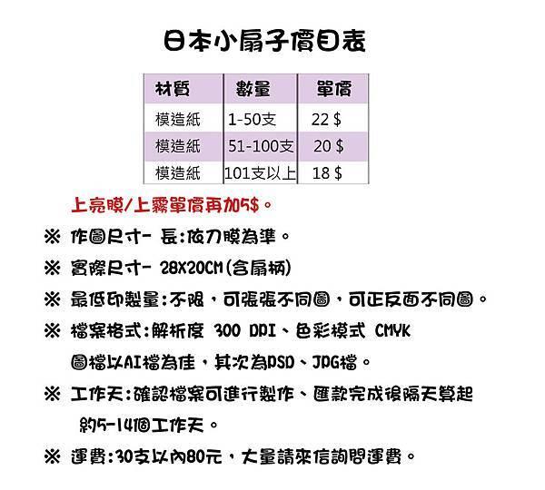 輸出日本小扇子.jpg