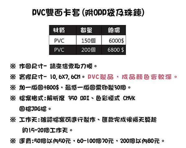PVC雙面卡套