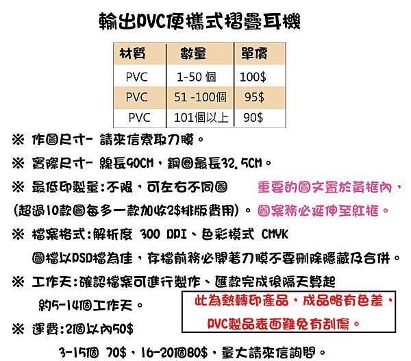 輸出PVC便攜式摺疊耳機.jpg