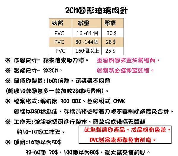 2CM圓形玻璃胸針.jpg