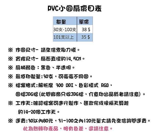 PVC圓扇.jpg
