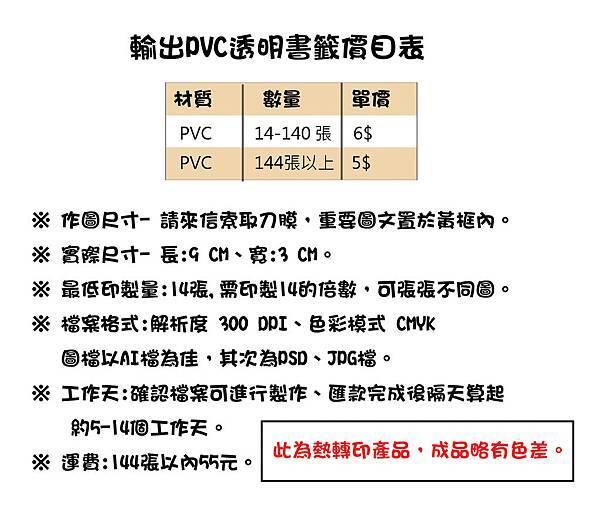 輸出PVC透明書籤.jpg