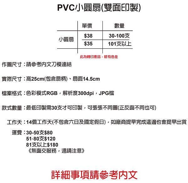 PVC小圓扇.jpg