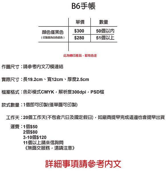 B6手帳.jpg