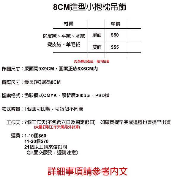 8CM造型小抱枕吊飾.jpg