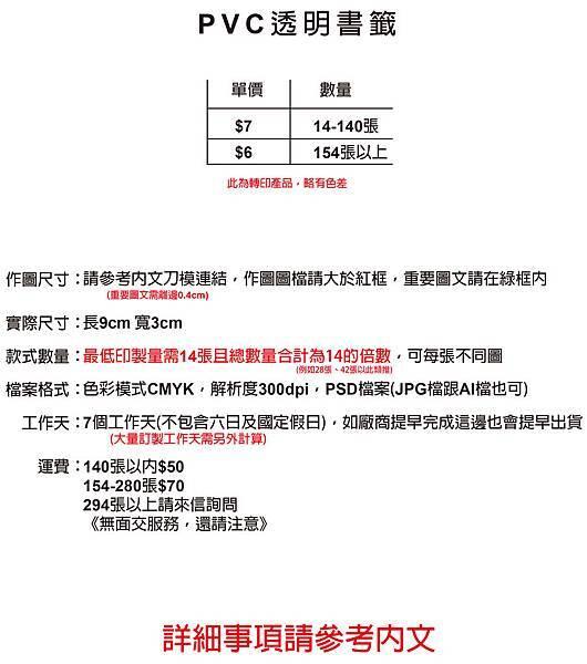 PVC透明書籤.jpg