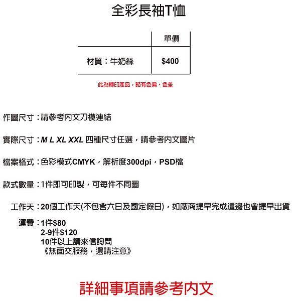 全彩長袖T恤.jpg
