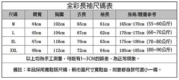 尺碼表.JPG