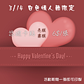 valentines-day-3089688_1920.png