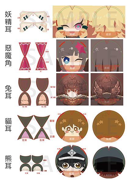 造型耳朵饅頭範例圖.png