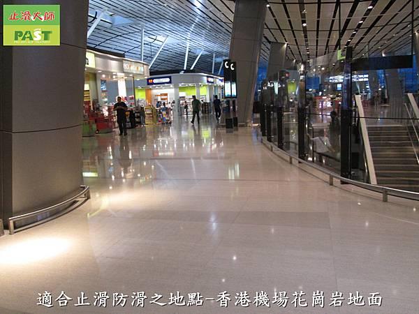 4適合止滑防滑之地點-香港機場花崗岩地面