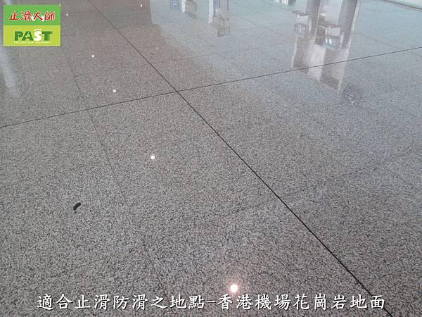 9適合止滑防滑之地點-香港機場花崗岩地面