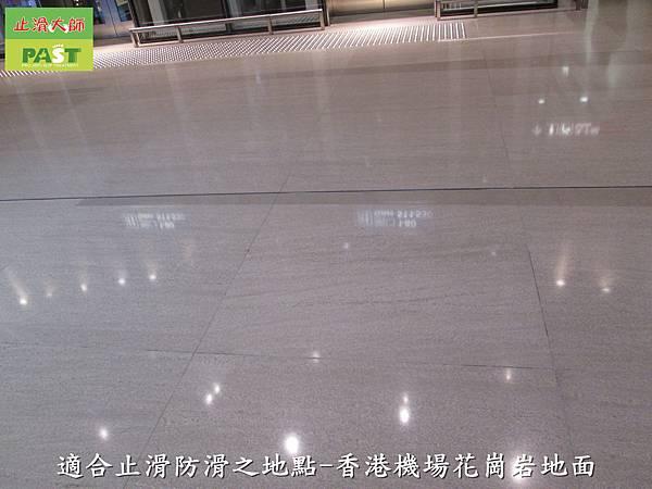 13適合止滑防滑之地點-香港機場花崗岩地面