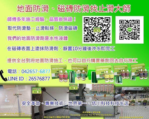 止滑防滑-平台宣傳圖 (3).jpeg
