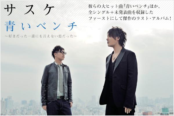 sasuke_header.jpg