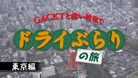 Gackt_01