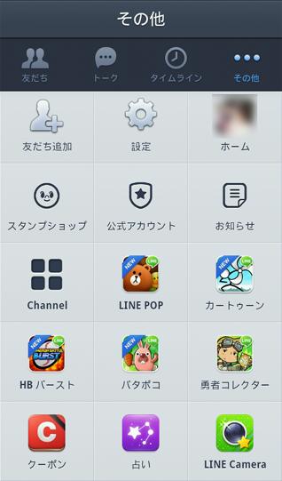 Line_japan