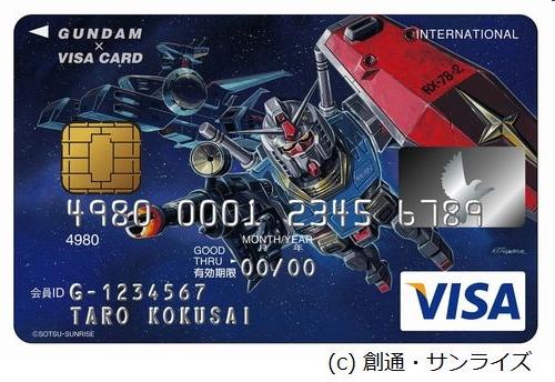 2010-12-17-GundamCard01.jpg