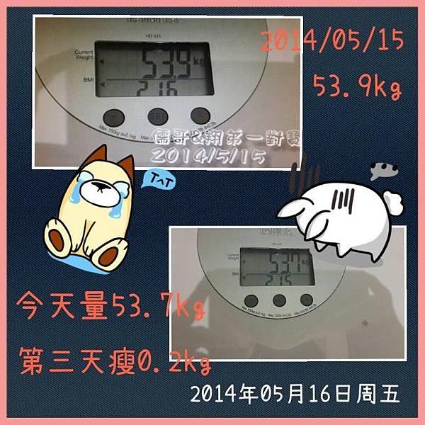 IMG_2014-05-16_10-11-40_596_+0800