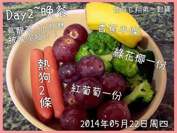IMG_2014-05-22_12-33-08_827_+0800