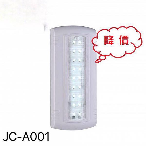 JC-A001SH-18S警急照明燈178元 (2)