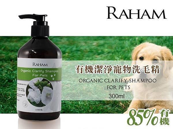 有機潔淨寵物洗毛精1